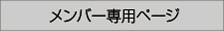 member_link