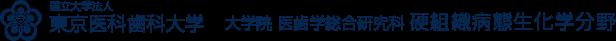東京医科歯科大学 硬組織病態生化学分野|教授 渡部徹郎