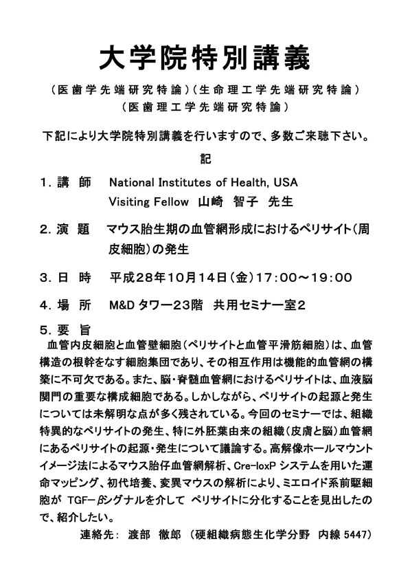 seminar20161007