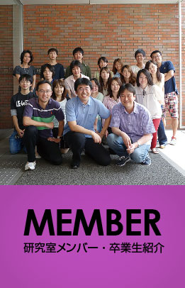 研究室メンバー・卒業生