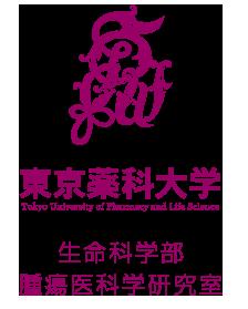 東京薬科大学 生命科学部 腫瘍医科学研究室