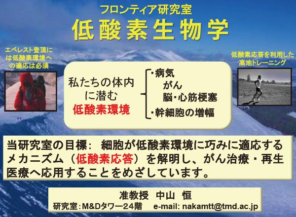 東京医科歯科大学 病態生化学領域