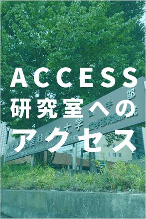 研究所へのアクセス