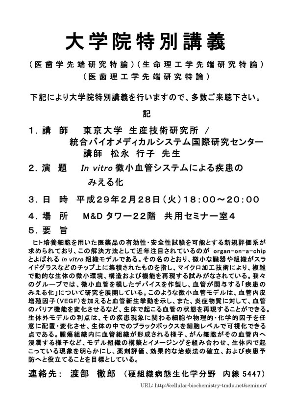 0228H28特別講義(硬組織病態生化学)松永先生
