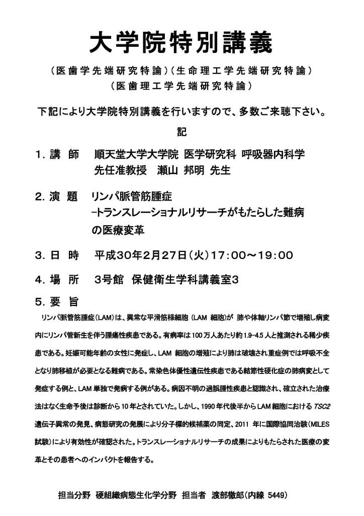 0227H29特別講義(分子細胞機能学)瀬山先生