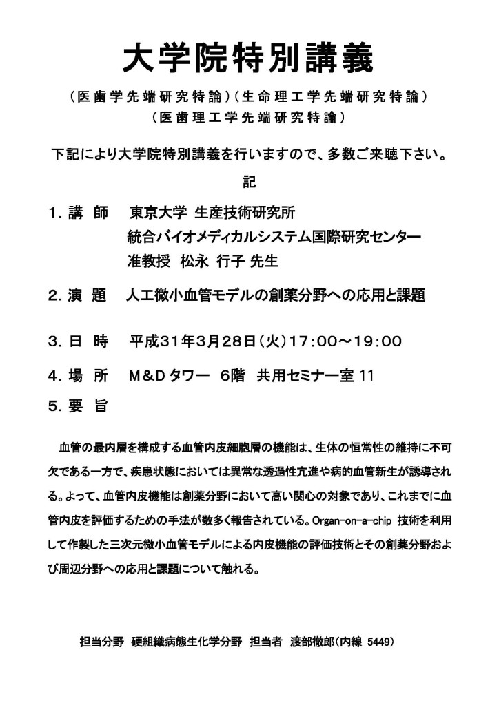 H31大学院特別講義(硬組織病態生化学)松永先生