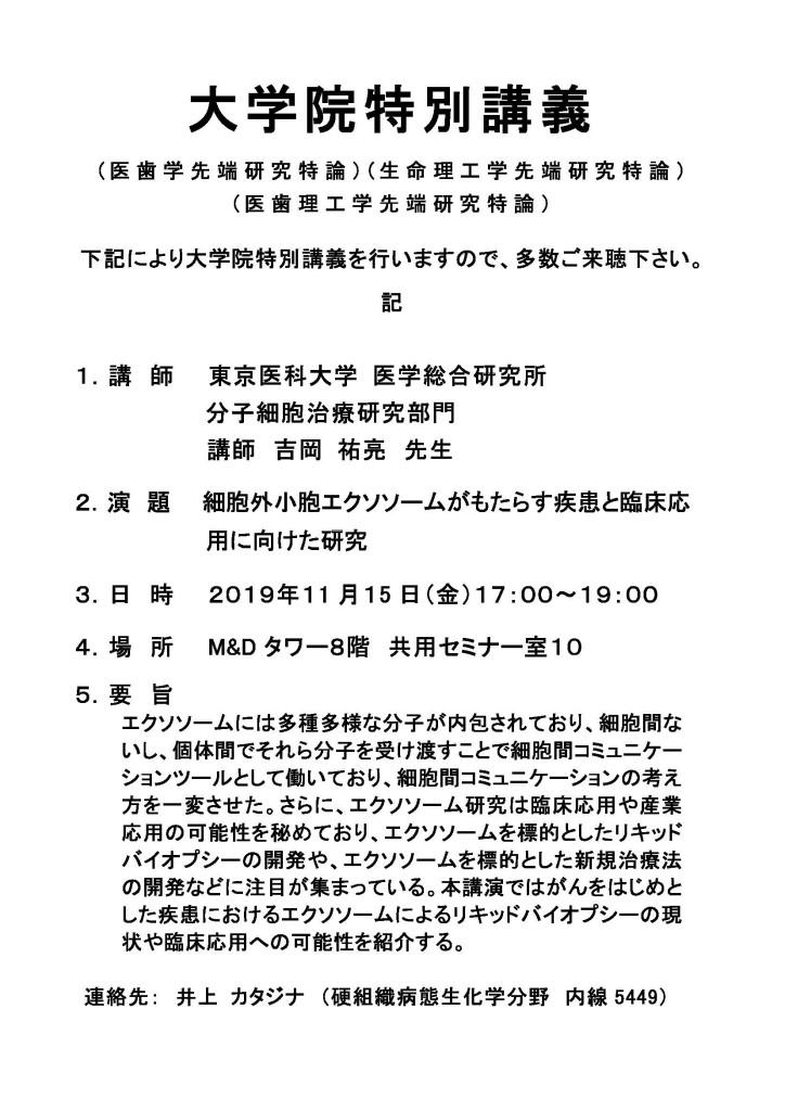 特別講義(硬組織病態生化学分野)吉岡先生_191011改