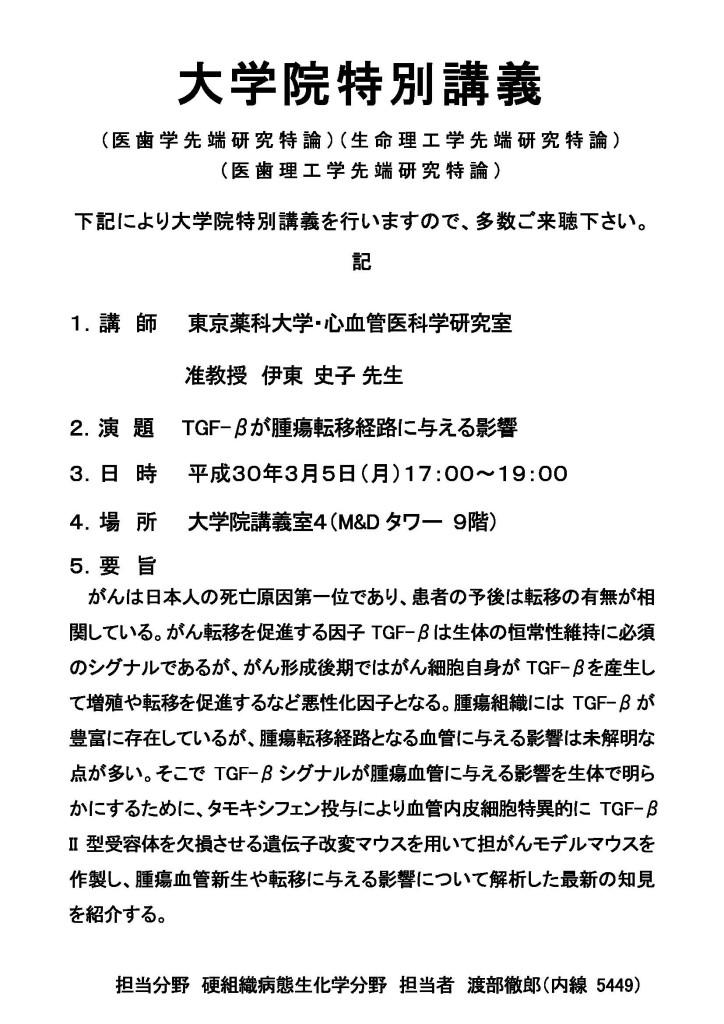 0305H29特別講義(分子細胞機能学)伊東先生