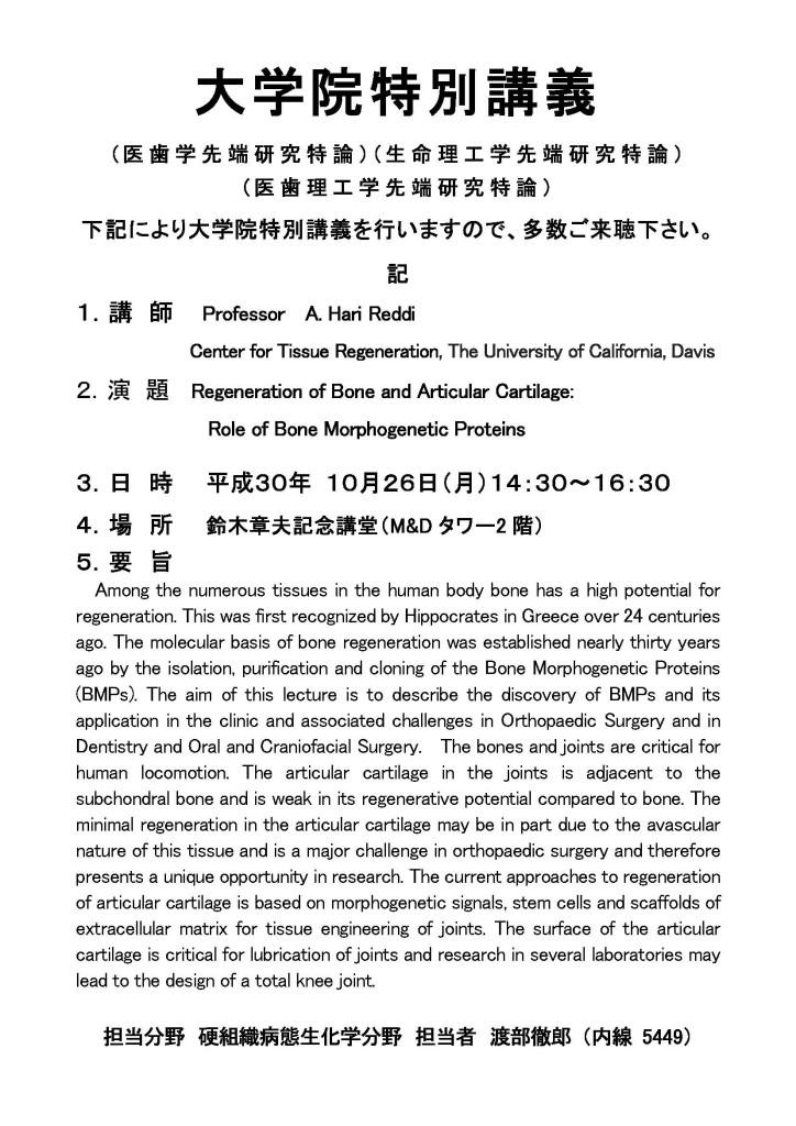 H30特別講義(Prof. A. Hari Reddi)