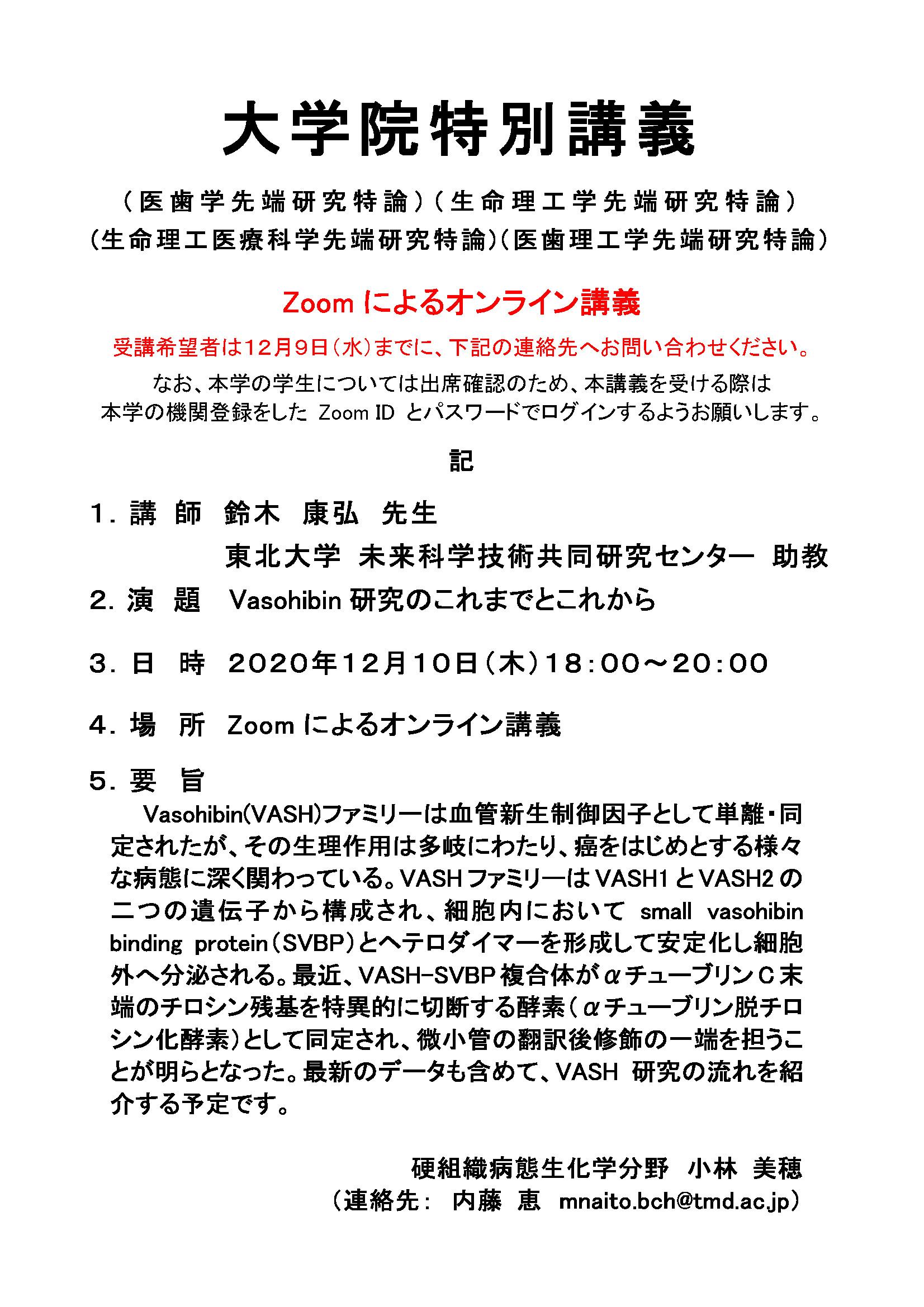 特別講義(硬組織病態生化学分野)12月10日